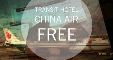中國國際航空 🔸免費中轉旅館怎麼訂? 限重?超重費?台北飛歐洲廉價機票你要知道