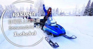 瑞典X KIRUNA || 自駕雪上摩托車 橫越冰湖 前進最美冰旅館拍寫真 ICEHTEL