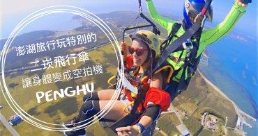澎湖🔸二崁 拖曳飛行傘 把自己當成空拍機飛上天 無動力飛行傘