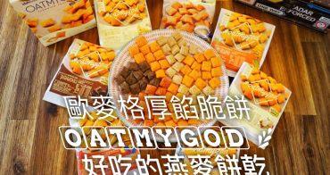團購X零食  oatmygo 歐麥格-厚餡脆餅 爆漿 填心-燕麥脆餅 非油炸 無添加  含纖維 不發胖零食 親子零食