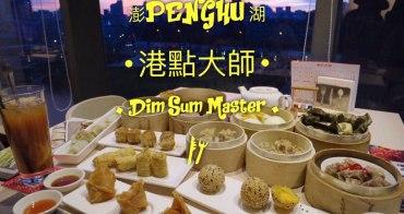 澎湖新據點||昇恆昌 三號港 免稅購物中心  港點大師 Dim Sum Master
