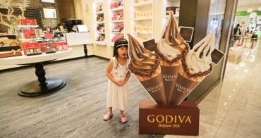 澎湖X 下午茶||   貴婦的甜點 GODIVA 經典巧克力 冰淇淋 蛋糕   昇恆昌 三號港 免稅購物中心