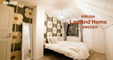 瑞典X KIRUNA 住宿|| Kiruna Lapland Home  義國主廚的馴鹿晚餐
