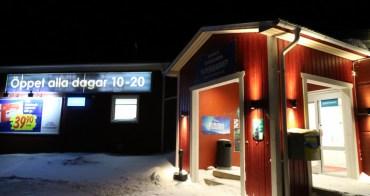 瑞典x ABISKO || 超市在哪裡? 餐廳在哪裡?  採買食物攻略 斯德哥爾摩的超市 納爾維克魚市場 台灣泡麵香死歐洲人