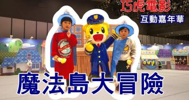 2019親子展覽 |巧虎電影 互動嘉年華 魔法島大冒險 主題特展