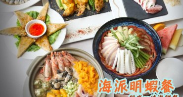 澎湖福朋喜來登||聚味軒海鮮中餐廳「海派明蝦餐」2680 吃一桌