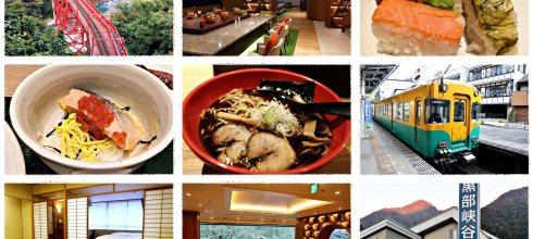 【熱血背包女】秋遊北陸❦宇奈月溫泉大吃美食&自在泡湯超爽快♨人生就要這樣享受!