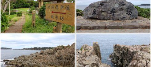 一個人的日本大縱走14天🚃 福井。世界唯三的奇景&自殺勝地「東尋坊」