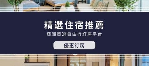 【好用訂房網分享】來去日本住民宿🏡AsiaYo全中文介面&中文客服好用又安心👍
