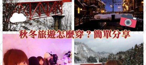 【分享】日本秋冬旅遊衣服怎麼帶~簡單教學!