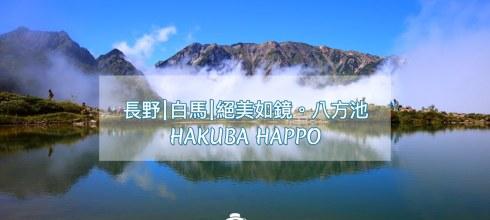 【一個人旅行】長野山行⛰八方尾根自然研究路 山中絕美明鏡—八方池
