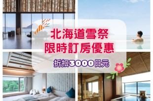 好康情報!Relux北海道訂房限時優惠3000日元折扣來了