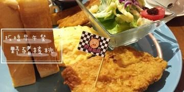 【板橋早午餐】一試成主顧,野豬核桃@近府中捷運站(含MENU)