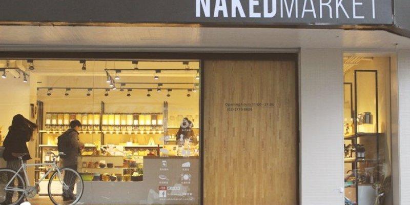 【小廚房遊記】時尚環保柑仔店-Naked Market裸市集