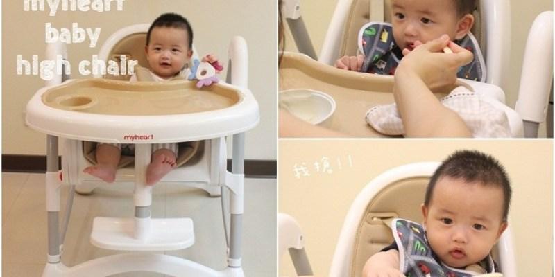 【育兒好物】媽咪界超推薦的myheart折疊式兒童安全餐椅♥
