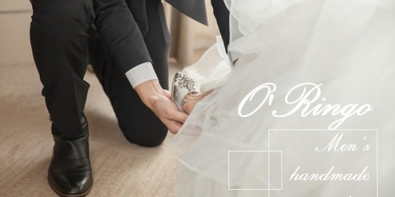 【Wedding】新郎的行頭Part2-已穿三年的手工皮鞋@O'Ringo林果良品