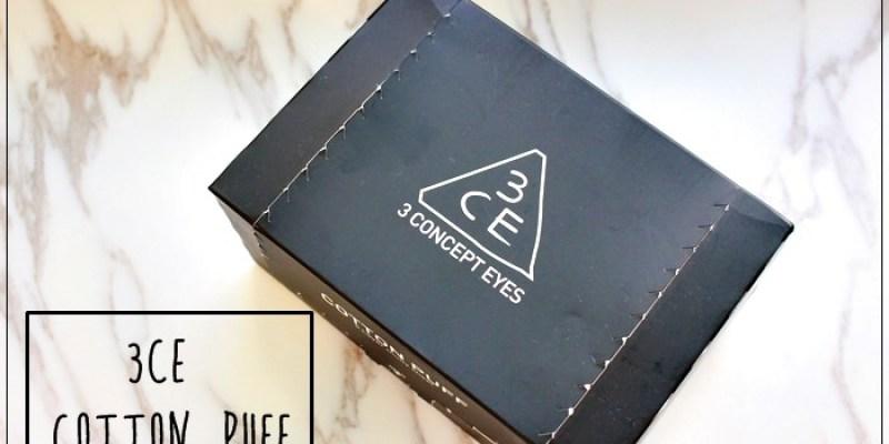 【保養】韓國3CE Cotton Puff五層濕敷化妝棉+我的化妝棉收納盒