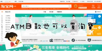 【淘寶】用ATM匯款方式就可以買淘寶!(淘寶省錢付款小教學)