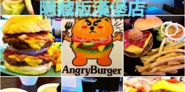 【台南市-東區】AngryBurger  隱藏版漢堡店
