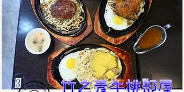 【台南市-東區】成大學區百元平價大口厚切排餐,創意排餐獨特好滋味,免費加麵飲料隨你喝