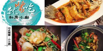 【台南市-永康區】就醬吃私房小廚 隱密巷中的新鮮小館