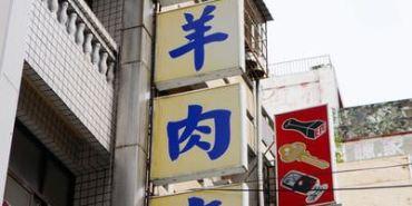 【台南市-新營區】寶家味羊肉店 好吃的沙茶羊肉
