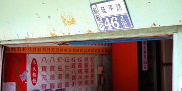【台南市-新營區】新營夜市圓仔湯第二市場的圓仔切回憶