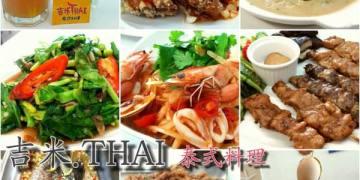 【台南市-東區】吉米THAI•泰式料理  年輕人美味的創業夢想