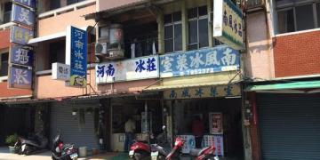 【台南市-西港區】南風冰菓室  夏日的消暑好所在