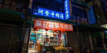 【台南市-新市區】阿榮牛肉湯 新市分店 一樣的肉不一樣的心