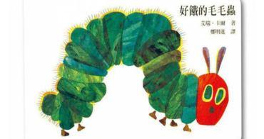台語 | 一起唸繪本 足枵足枵的刺毛蟲/好餓好餓的毛毛蟲