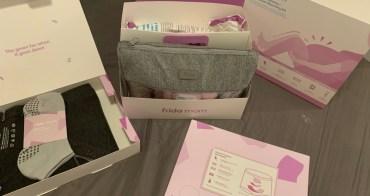 育兒 美國待產包清單  超實用Fridamom生產禮盒
