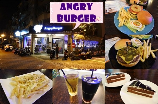 【台南東區】Angry Burger美式餐廳★吃個漢堡會憤怒!套餐選擇超份量.夜宵罪惡呷漢堡/宵夜食堂/朋友聚餐