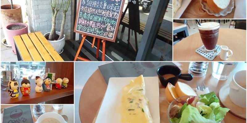 【台南安平區】Cafe720★培根歐姆蛋早午餐.濃情CHEESE牽絲~天邊.秋葵+水蜜桃加入蔬果沙拉太意外特別的新鮮感