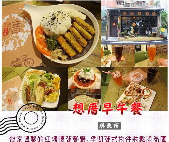 【屏東市】想厝早午餐★似家溫馨的紅磚懷舊餐廳.早期舊式物件妝點添氛圍/下午茶/巷弄餐廳