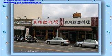【台中】韓鄉韓國料理(漢口店)❤台中美術館逢甲夜市1日遊