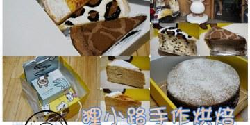 【台南東區】狸小路手作烘焙★超人氣千層蛋糕.排隊甜點.香蕉巧克力蛋糕綿密&苦甜/東興路/東區甜點/下午茶