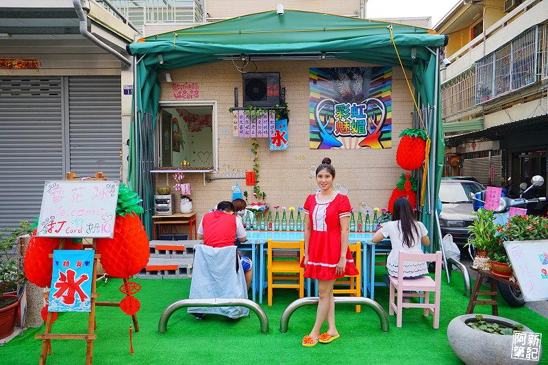 彩虹魅媚甜品屋-40