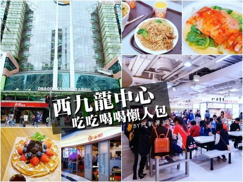 西九龍中心美食-01