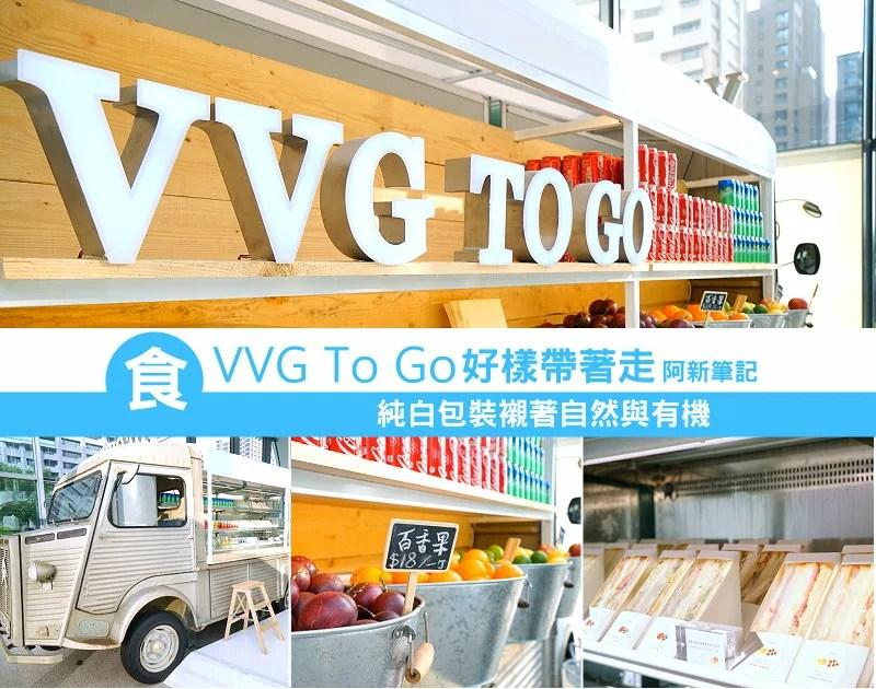VVG-To-Go好樣帶著走-01