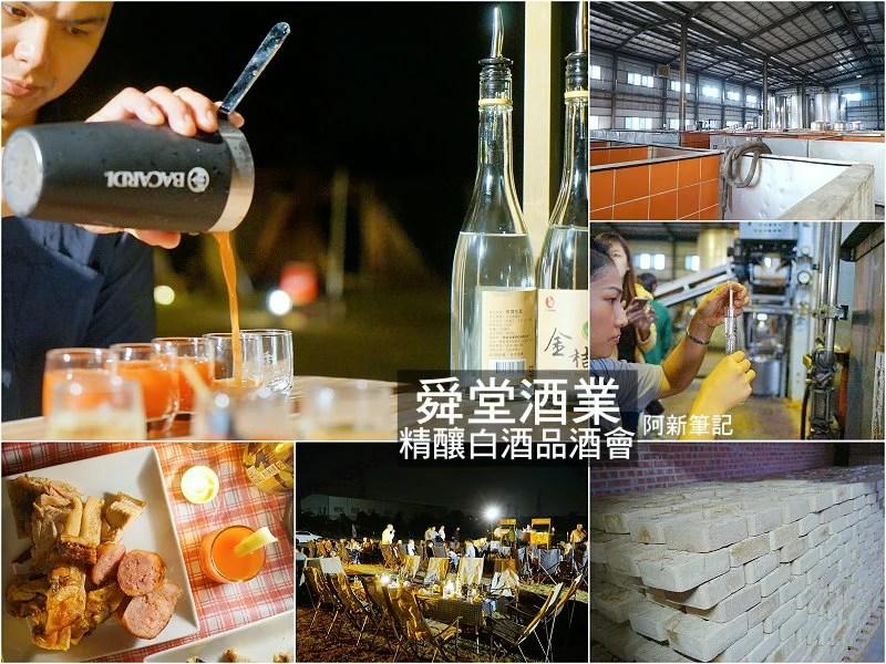 舜堂酒業品酒會-45