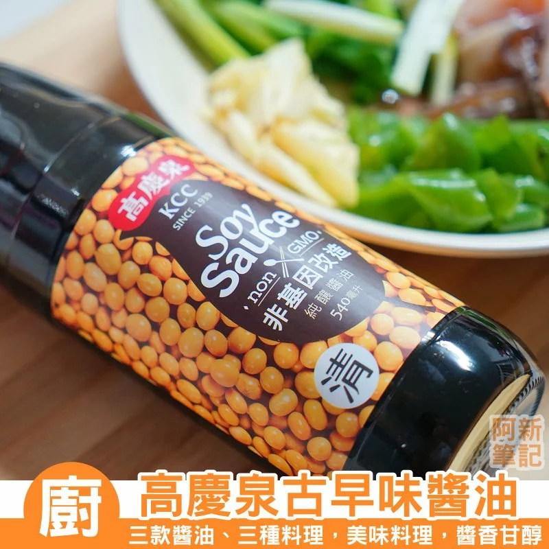 高慶泉古早味醬油-25