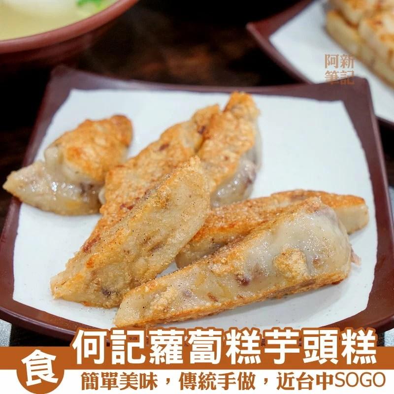 何記蘿蔔糕芋頭糕-11