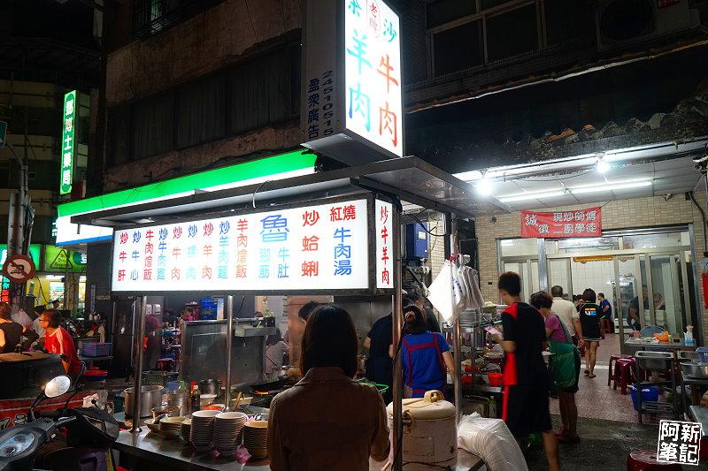 中華夜市老牌沙茶牛肉-02
