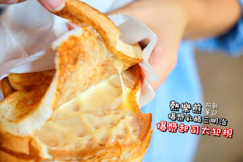 熱樂煎爆漿乳酪三明治一中店-01