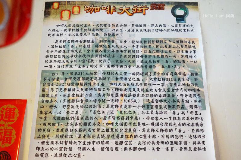 台灣好行斗六古坑線-06