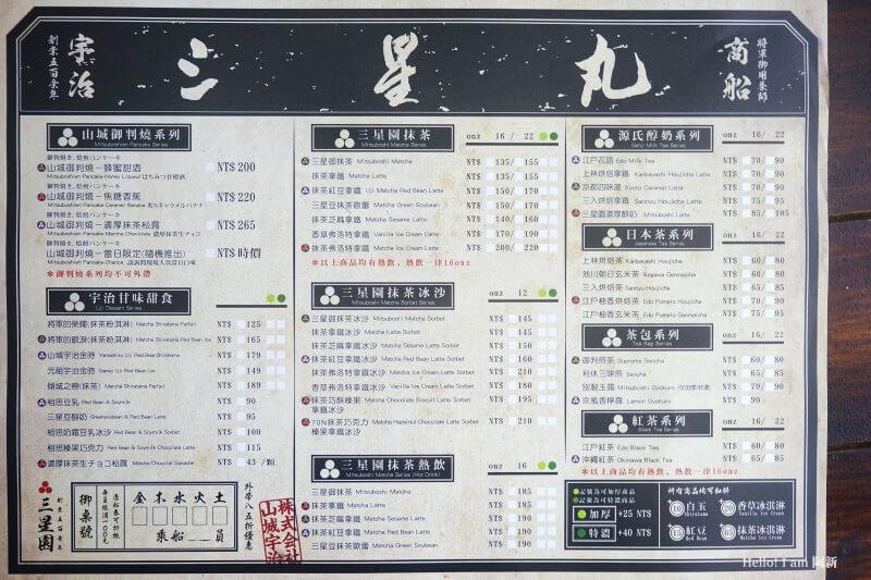 三星園抹茶-28