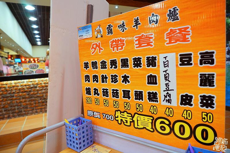 台中霸味羊肉爐旗艦店-06