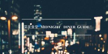 台北宵夜餐廳 》Taipei Midnight Diner Guide