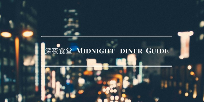 台北宵夜餐廳 》Taipei Midnight Diner Guide
